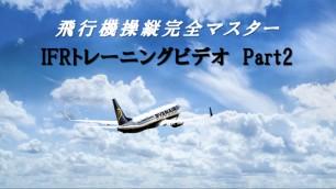 飛行機操縦完全マスターシリーズ Vol.5 IFRトレーニングビデオ Part2