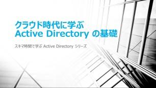 クラウド時代に学ぶ Active Directoryの基礎
