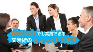 【心理学×交渉】新卒ビジネスマンでも実践できる交渉術のちょっとした工夫