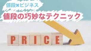 【値段✖︎ビジネス】値段の巧妙なテクニック