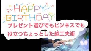 【ビジネス✖︎誕生日プレゼント】誕生日プレゼント選びでもビジネスでも使えるちょっとした超工夫