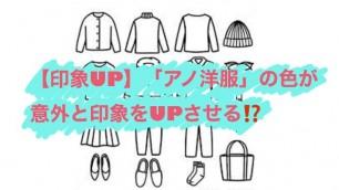 【印象UP】「アノ洋服」の色が意外と印象をUPさせる?