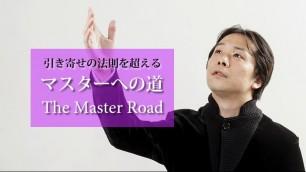 引き寄せの法則を超えるマスターへの道「The Master Road」