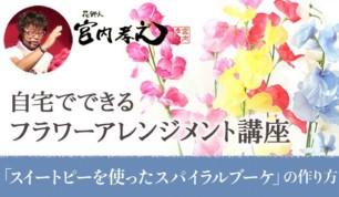 花飾人 宮内孝之の「スイートピーを使ったスパイラルブーケの作り方」