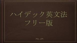Highdeck 英文法(フリー版)