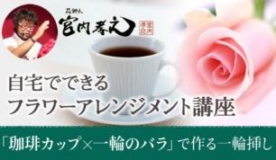 花飾人 宮内孝之の「珈琲カップと一輪のバラで作る一輪挿し」