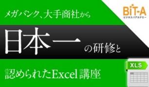 【日本一の研修】エクセル自動化・マクロ はじめの一歩