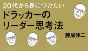 20代から身につけたいドラッカーのリーダー思考法 by藤屋伸二