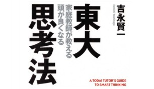 東大家庭教師が教える頭が良くなる思考法 by吉永賢一