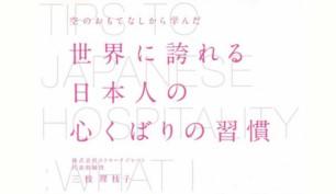 世界に誇れる日本人の心くばりの習慣 by三枝理枝子