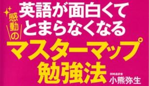 英語が面白くてとまらなくなる 感動のマスターマップ勉強法 by小熊弥生