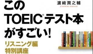 このTOEICテスト本がすごい! リスニング編 by濵崎潤之輔