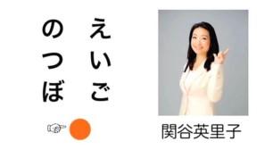 えいごのつぼ by関谷英里子