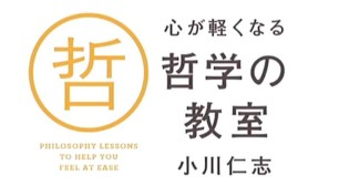 心が軽くなる哲学の教室 by小川仁志