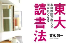 東大家庭教師が教える頭が良くなる読書法 by吉永賢一