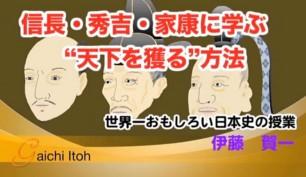 信長・秀吉・家康に学ぶ天下を獲る方法 by伊藤賀一