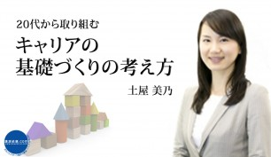 土屋美乃の「20歳代からとりくむ! キャリアの基礎作りの考え方」