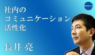 長井 亮の「社内のコミュニケーション活性化」