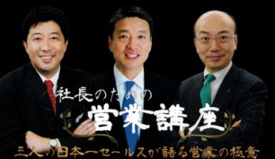 【社長のための営業講座】by小林一光 岡田基良 大坪勇二