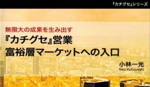 『カチグセ』営業 【富裕層マーケットへの入口】by小林一光
