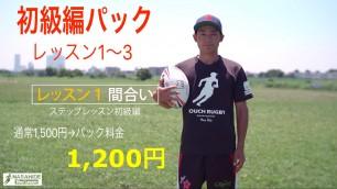 お得【ラグビー】初級編レッスン1~3 ニュージーランド式ステップレッスン