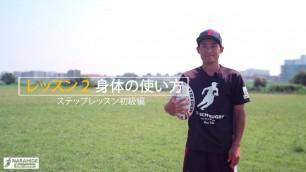 【ラグビー】初級編レッスン2 「身体の使い方」 ~3つのポイントでステップがかわる~