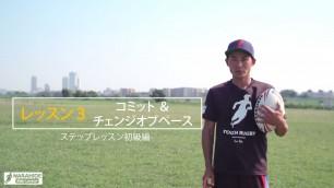 【ラグビー】初級編レッスン3 「コミット&チェンジオブペース」 ~ステップの効果が増幅~