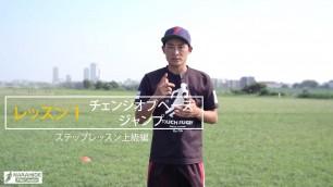 【ラグビー】上級編レッスン1 「チェンジオブペース ジャンプ」 ~ジャンプすることの驚くメリットが~
