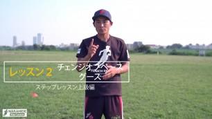 【ラグビー】上級編レッスン2 「チェンジオブペース グース」 ~マジックのようにDFの足が止まるグース~