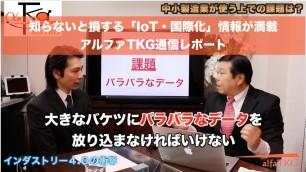 アルファTKG通信レポート