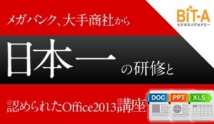 【日本一の研修】Office 2013 実務でよく使う基本機能と新機能 Excel・Word・PowerPoint