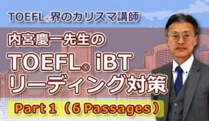 TOEFL界のカリスマ講師、内宮慶一先生のTOEFL(R) iBT リーディング対策 Part 1