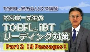 TOEFL(R) iBT リーディング対策 Part 2