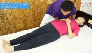 体位変換の介護技術