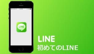 LINEの使い方 LINEマニュアル(無料)