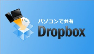 Dropboxでクラウドファイル共有を始めよう (無料)