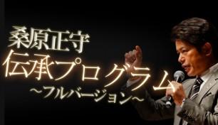 桑原正守 〜伝承プログラム〜 フルバージョン