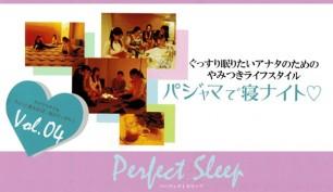 """ぐっすり眠りたいアナタのためのやみつきライフスタイル """"パジャマで寝ナイト"""""""