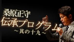 """伝承プログラム 〜其の十九〜    クロージングを最強にする""""秘伝""""のステップ"""