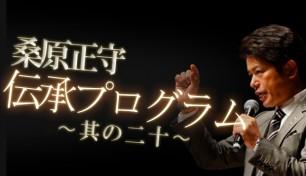 """伝承プログラム 〜其の二十〜   """"タダ""""を無くせ!そして踏み込め!"""