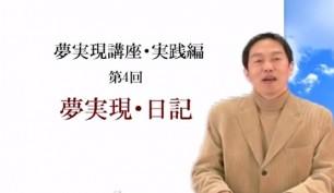 ドリームヴィジョンアカデミア 第4講【夢実現・日記】