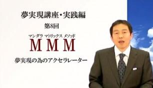 ドリームヴィジョンアカデミア 第8講【MMM マンダラ・マトリックス・メソッド】