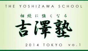 The 吉澤塾 Vo.1【相続診断協会 認定教育機関】