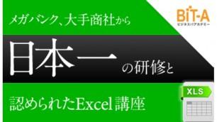 【日本一の研修】Excel 2016 エクセル 関数を使わない大量データ集計