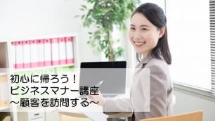 初心に帰ろう!ビジネスマナー講座~顧客を訪問する~