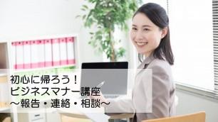 初心に帰ろう!ビジネスマナー講座~報告・連絡・相談~