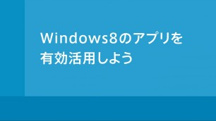 Windows 8 地図アプリ 地図アプリで現在の位置を表示する
