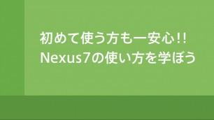 Nexus7 Android タブレット 使い方 壁紙を変更する方法