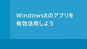 Windows 8でカレンダーにスケジュールを設定する
