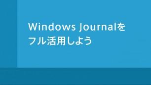 Windows Journalで手書きのノートを作ろう